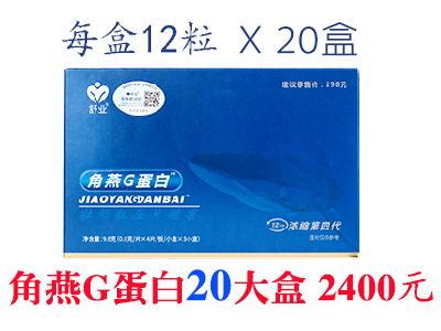 角燕g蛋白20盒