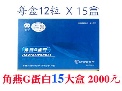 角燕g蛋白15盒